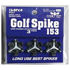 ダイヤコーポレーション DAIYA CORPORATION Golf Spike 靴鋲153(3ヶ入)【ネジタイプ:ミリ対応】 SA-153[SA153]