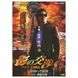東映ビデオ Toei video 影の交渉人3 ナニワ人情列伝 法廷への階段 【DVD】