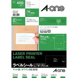 エーワン A-one ラベルシール レーザープリンタ ホワイト 65220 [A4 /20シート /20面 /マット]【rb_mmme】