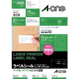 エーワン A-one ラベルシール レーザープリンタ ホワイト 66424 [A4 /100シート /24面 /マット]【rb_mmme】