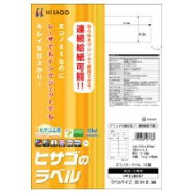ヒサゴ HISAGO エコノミーラベル ELM007 [A4 /100シート /12面][ELM007]【wtcomo】