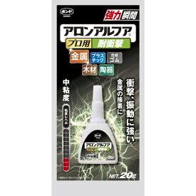 コニシ アロンアルファ プロ用 耐衝撃 #31701