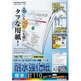コクヨ KOKUYO カラーレーザー&カラーコピー用 耐水強化紙 標準 (A3サイズ・50枚) LBP-WP130[LBPWP130]【wtcomo】