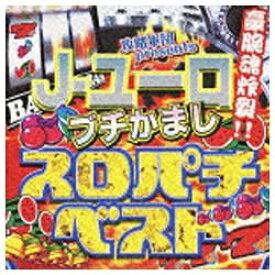 ソニーミュージックマーケティング (V.A.)/攻略軍団 presents J-ユーロ ブチかまし スロパチベスト 【CD】