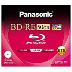 パナソニック Panasonic LM-BE50DHA データ用BD-RE LM-BE50DHA [1枚 /50GB /インクジェットプリンター対応][LMBE50DHA] panasonic