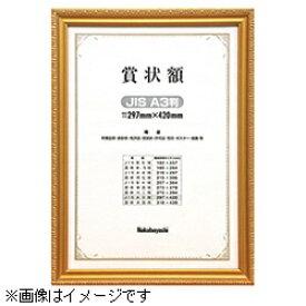 ナカバヤシ Nakabayashi 木製賞状額 金ケシ(賞状 A3大賞判/箱入り) フ-KW-210-H[フKW210H]