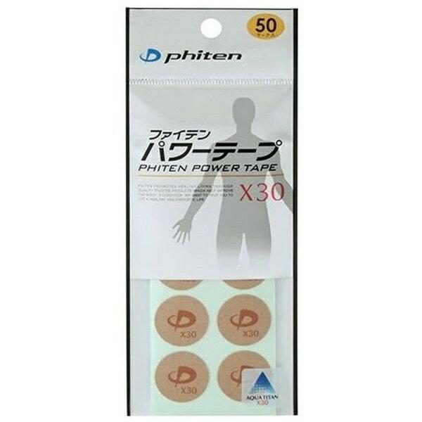 ファイテン PHITEN パワーテープ×30 50マーク