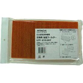 日立 HITACHI 【空気清浄機用フィルター】 (気化) EPF-EV65KF[EPFEV65KF]