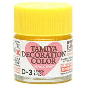 タミヤ TAMIYA デコレーションカラー D-3 レモン