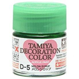 タミヤ TAMIYA デコレーションカラー D-5 メロンシロップ