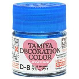 タミヤ TAMIYA デコレーションカラー D-8 ブルーハワイ