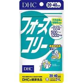 DHC ディーエイチシー DHC(ディーエイチシー) フォースコリー 20日分(80粒)〔栄養補助食品〕【wtcool】