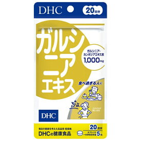 DHC ディーエイチシー DHC(ディーエイチシー) ガルシニアエキス 20日分(100粒)〔栄養補助食品〕【wtcool】