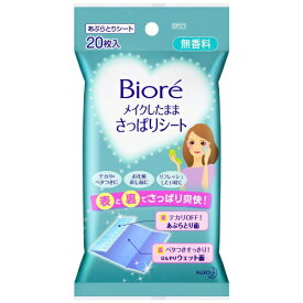 花王 Kao Biore(ビオレ) メイクしたまま さっぱりシート 無香料 20枚入【rb_pcp】