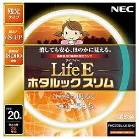 NEC エヌイーシー FHC20EL-LE-SHG 丸形スリム蛍光灯(FHC) LifeEホタルックスリム [電球色][FHC20ELLESHG]
