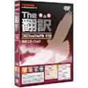 【送料無料】 東芝 TOSHIBA 〔Win版〕 The翻訳プロフェッショナル V15 特許エディション