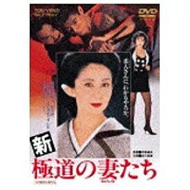 東映ビデオ Toei video 新 極道の妻たち 【DVD】 【代金引換配送不可】