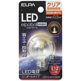 ELPA エルパ LDG1CL-G-E12-G236 LED装飾電球 ミニボール電球形 LEDエルパボールmini クリア [E12 /電球色 /1個 /ボール電球形][LDG1CLGE12G236]