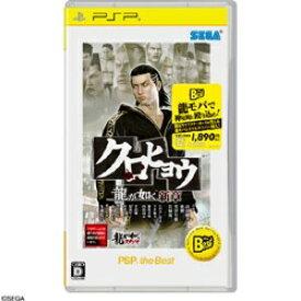 セガゲームス クロヒョウ 龍が如く新章 PSP the Best【PSPゲームソフト】