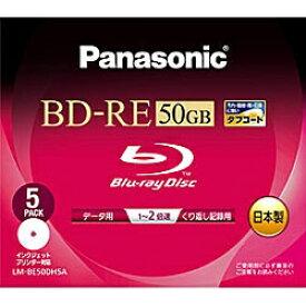 パナソニック Panasonic LM-BE50DH5A データ用BD-RE LM-BE50DH5A [5枚 /50GB /インクジェットプリンター対応][LMBE50DH5A] panasonic【wtcomo】