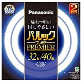 パナソニック Panasonic FCL32-40ECW/H/2KF 丸形蛍光灯(FCL) パルックプレミア クール色 [昼光色][FCL3240ECWH2KF]