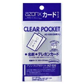 セキセイ SEKISEI クリアポケット(カードサイズ) AZ-520[AZ520]