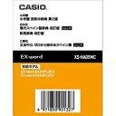 カシオ CASIO 電子辞書用追加コンテンツ 「西和中辞典[第2版]/現代スペイン語辞典[改訂版]/和西辞典[改訂版]…