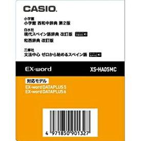 カシオ CASIO 電子辞書用追加コンテンツ 「西和中辞典[第2版]/現代スペイン語辞典[改訂版]/和西辞典[改訂版]」 XS-HA05MC【データカード版】[XSHA05MC]