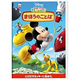 ウォルト・ディズニー・ジャパン ミッキーマウス クラブハウス/まほうのことば 【DVD】