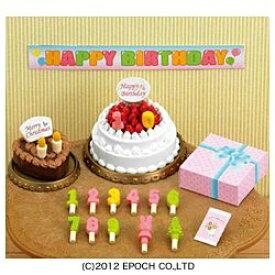 エポック社 EPOCH シルバニアファミリー バースデーケーキセット