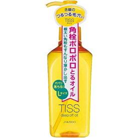 資生堂 shiseido TISS(ティス)ディープオフオイルN (L)(230mL)【rb_pcp】