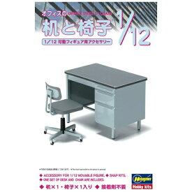 長谷川製作所 Hasegawa 1/12 オフィスの机と椅子