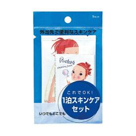 資生堂 shiseido ポケット ワンパックセット【wtcool】