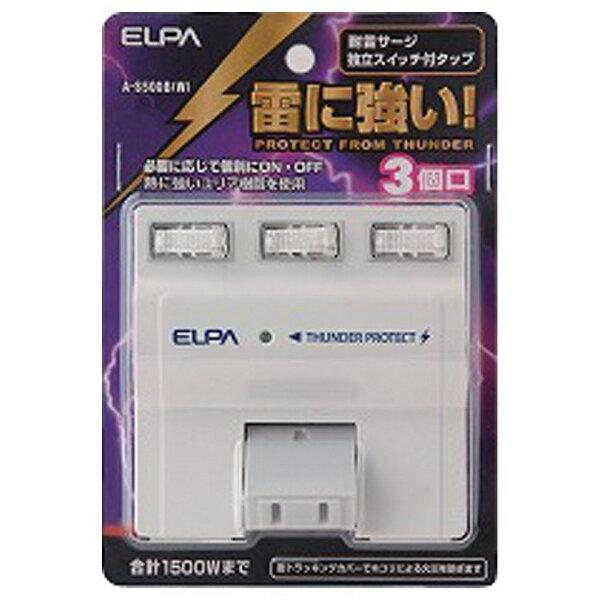 ELPA エルパ 耐雷サージ 独立スイッチ付タップ (3個口) A-S500B-W[AS500BW]