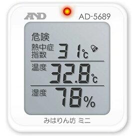 A&D エー・アンド・デイ AD-5689 温湿度計 みはりん坊ミニ [デジタル][AD5689]