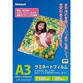 ナカバヤシ Nakabayashi ラミネーター専用フィルム(A3サイズ用・20枚) LPR-A3E2-SP[LPRA3E2SP]