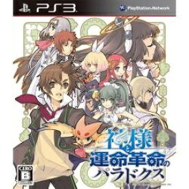 日本一ソフトウェア Nippon Ichi Software 神様と運命革命のパラドクス 通常版【PS3】