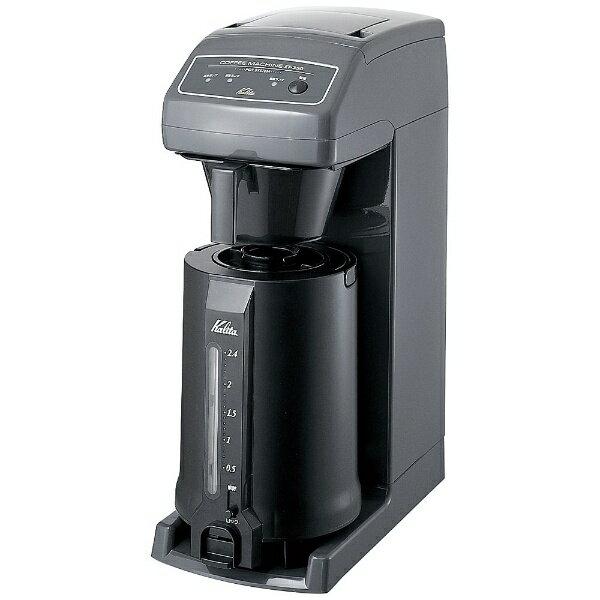 カリタ Kalita ET-350 コーヒーメーカー カリタ[ET350]