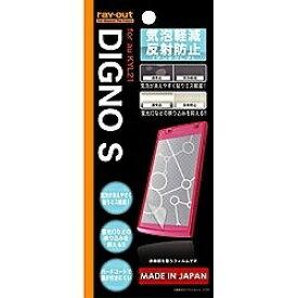 レイアウト rayout DIGNO S用 気泡軽減反射防止保護フィルム アンチグレア 1枚入 RT-KYL21F/H1