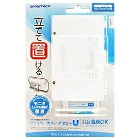 ゲームテック GAMETECH バッテリーカバースタンドU ホワイト【Wii U】