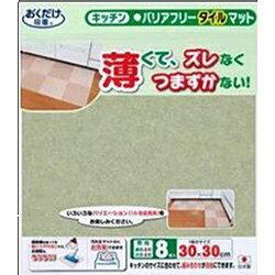 サンコー バリアフリータイルマット 30×30cm 8枚入 KD-33(無地グリーン)[KD33]