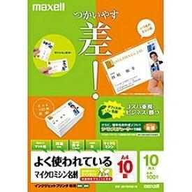 マクセル Maxell マイクロミシン名刺 ラベル マット紙 (A4サイズ:10面・10シート) 白 J21131N3-10[J21131N310]【wtcomo】