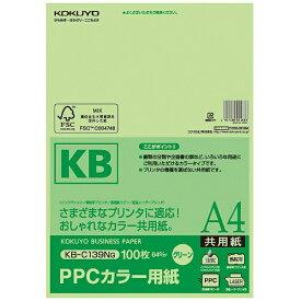 コクヨ KOKUYO PPCカラー用紙(共用紙) (A4・100枚/緑) KB-C139NG[KBC139NG]【wtcomo】