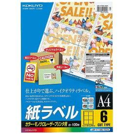 コクヨ KOKUYO マルチラベル カラーレーザー&コピー LBP-F7166-100N [A4 /100シート /6面][LBPF7166100]【wtcomo】