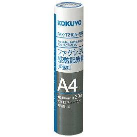 コクヨ KOKUYO FAX-T210A-30N ファクシミリ感熱記録紙 [A4 /30m][FAXT210A30N]【wtcomo】