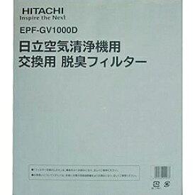 日立 HITACHI 【空気清浄機用フィルター】 (脱臭) EPFGV1000D[EPFGV1000D]