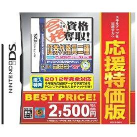 メディアファイブ media5 マル合格資格奪取!応援特価版 証券外務員二種試験【DSゲームソフト】