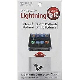 サンワサプライ SANWA SUPPLY iPad mini / iPhone / iPod対応 Lightningコネクタカバー (3個入・ブラック) PDA-CAP3BK[PDACAP3BK]