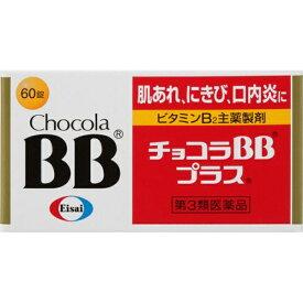 【第3類医薬品】 チョコラBBプラス(60錠)〔ビタミン剤〕【rb_pcp】エーザイ Eisai