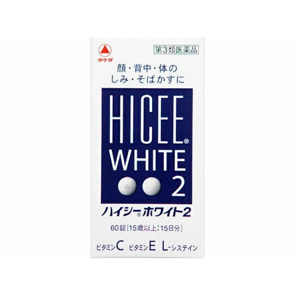 【第3類医薬品】 ハイシーホワイト2(60錠)〔ビタミン剤〕武田薬品工業 Takeda